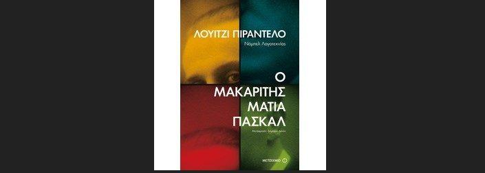 """«Ο μακαρίτης Ματία Πασκάλ"""" του Λουίτζι Πιραντέλο από τις εκδόσεις Μεταίχμιο"""