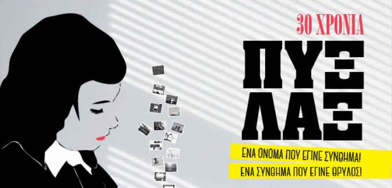 Η συναυλία των Πυξ Λαξ στην Πάτρα μεταφέρεται σε ΝΕΑ ΗΜΕΡΟΜΗΝΙΑ: Δευτέρα 2 Ιουλίου 2018