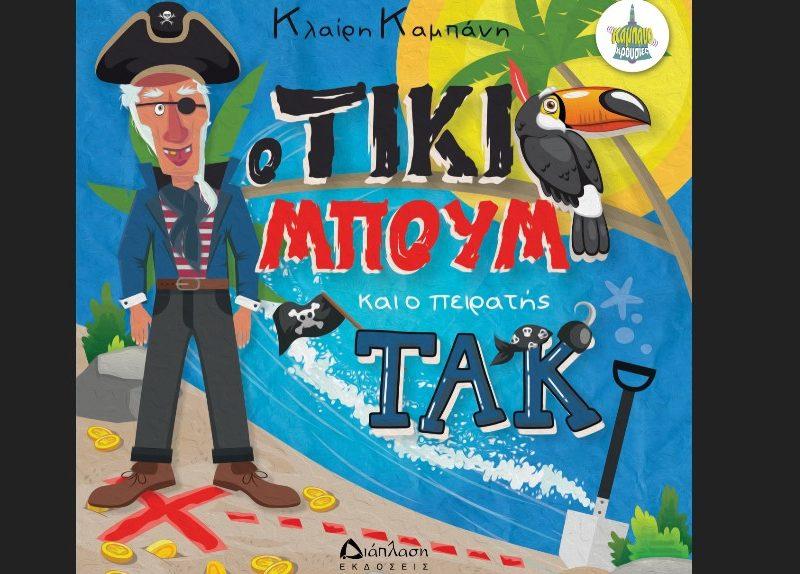 Κλαίρη Καμπάνη «O Τίκι Μπουµ και ο πειρατής Τακ», από τις εκδόσεις Διάπλαση