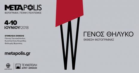 «W» γένος θηλυκό | Ετήσια Έκθεση της Φωτογραφικής Ομάδας METAPolis @ Τεχνόπολη Δήμου Αθηναίων