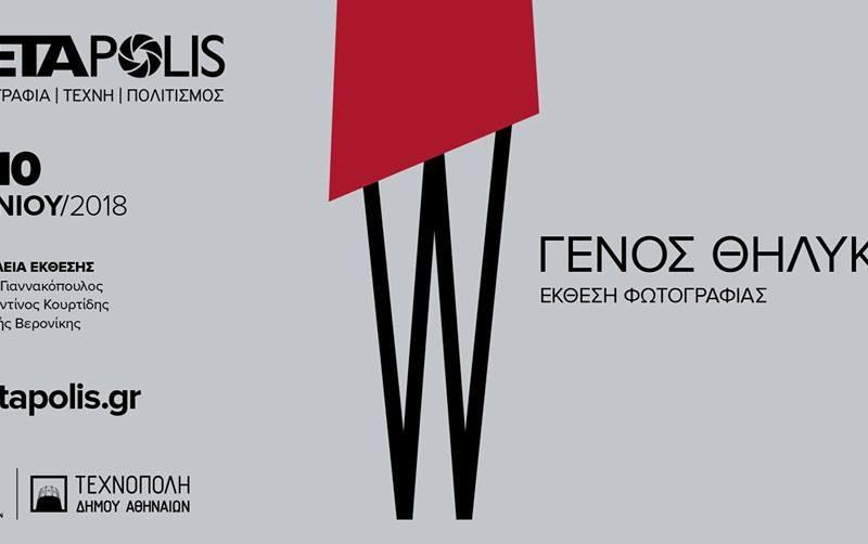 «W» γένος θηλυκό   Ετήσια Έκθεση της Φωτογραφικής Ομάδας METAPolis @ Τεχνόπολη Δήμου Αθηναίων