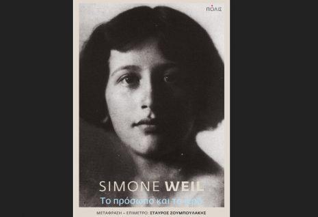 "Simone Weil ""Το πρόσωπο και το ιερό"", από τις εκδόσεις Πόλις"