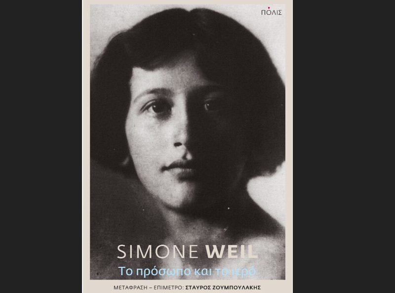 "Simone Weil «Το πρόσωπο και το ιερό"", από τις εκδόσεις Πόλις"