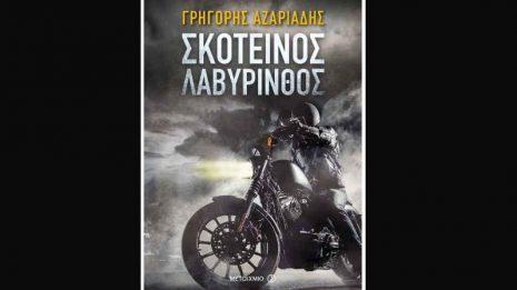 """""""Σκοτεινός λαβύρινθος"""" του Γρηγόρη Αζαριάδη από τις εκδόσεις Μεταίχμιο"""