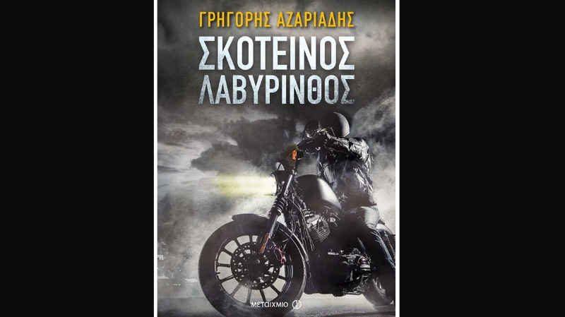 """«Σκοτεινός λαβύρινθος"""" του Γρηγόρη Αζαριάδη από τις εκδόσεις Μεταίχμιο"""