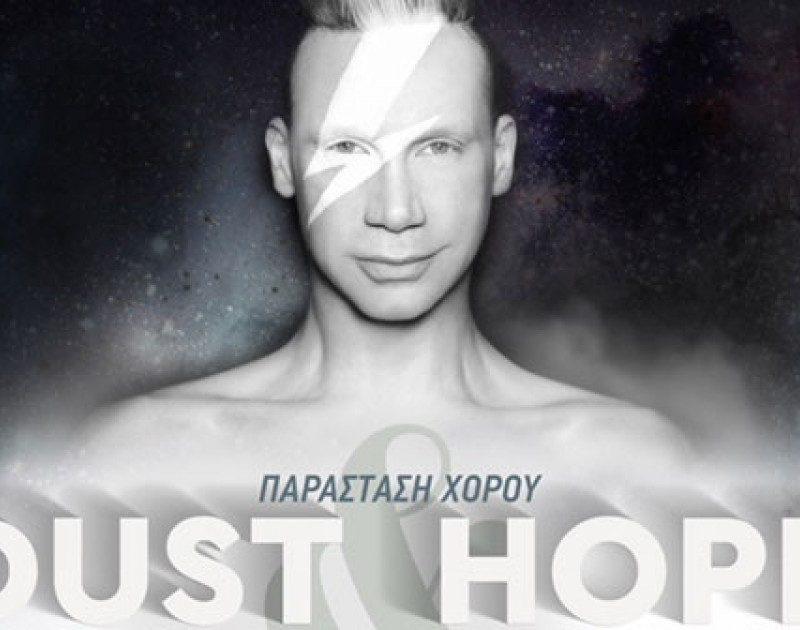 Παράσταση Χορού : «DUST & HOPE» | O χορός μπορεί να γίνει η διέξοδος και η δύναμή μας!