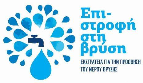 Μεσόγειος SOS και ΕΥΔΑΠ:  Το κίνημα «επιστροφή στη βρύση» ξαναζωντανεύει