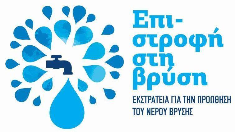 , Μεσόγειος SOS και ΕΥΔΑΠ:  Το κίνημα «επιστροφή στη βρύση» ξαναζωντανεύει