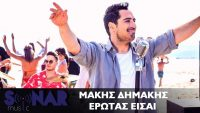 «Έρωτας είσαι» : 1.000.000 προβολές σε 20 μέρες- Ο Μάκης Δημάκης στο hit του καλοκαιριού