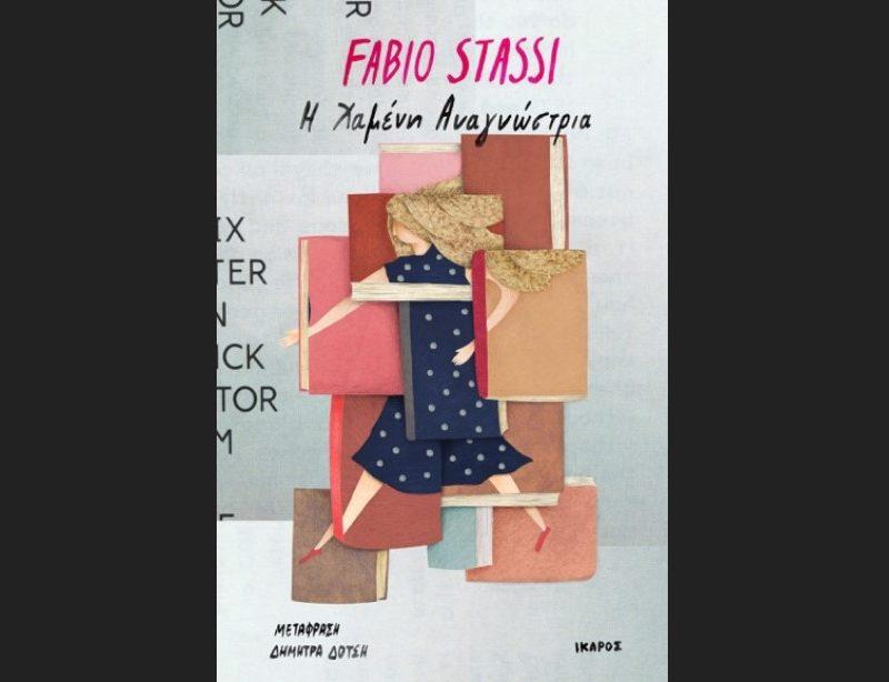 "Fabio Stassi «Η χαμένη αναγνώστρια"" από τις εκδόσεις Ίκαρος"