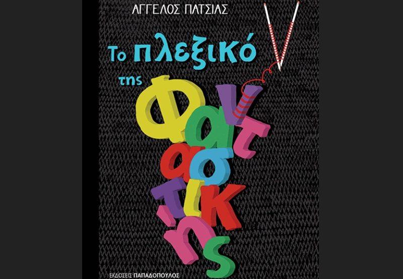 Άγγελος Πατσιάς «Το πλεξικό της φανταστικής» από τις εκδόσεις Παπαδόπουλος