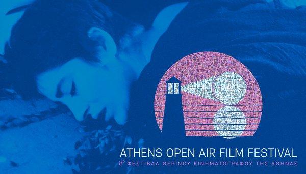 8ο Athens Open Air: Προβολή της «Ηλέκτρας» του Κακογιάννη στην Επίδαυρο- Πληροφορίες μετακίνησης