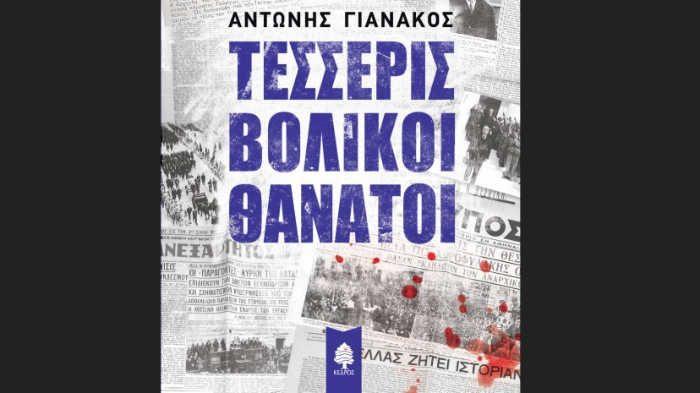 Παρουσίαση του βιβλίου «Τέσσερις βολικοί θάνατοι» του Αντώνη Γιανακού από τις εκδόσεις Κέδρος