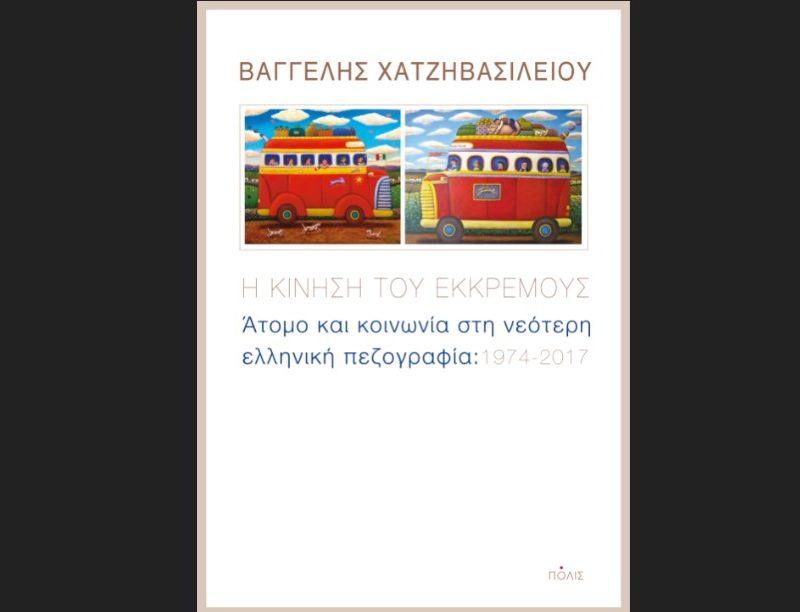"""Βαγγέλης Χατζηβασιλείου «Η κίνηση του εκκρεμούς. Άτομο και κοινωνία στη νεότερη ελληνική πεζογραφία: 1974-2017"""", από τις εκδόσεις Πόλις"""