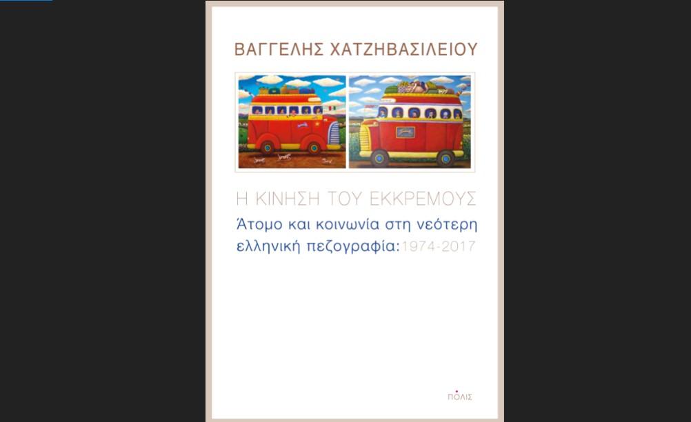 Βαγγέλης Χατζηβασιλείου «Η κίνηση του εκκρεμούς» στο Βιοτεχνικό Επιμελητήριο Αθηνών