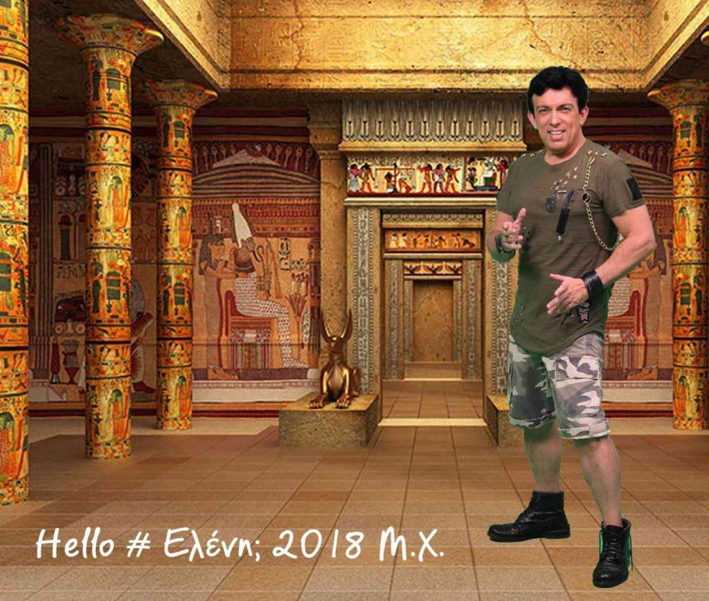 Hello # Ελένη; μ.Χ 2018 | Πρεμιέρα Δευτέρα 25 Ιουνίου 2018