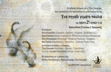 """Παρουσίαση του βιβλίου """"Ένα πηγάδι γεμάτο πουλιά"""" της Τζένης Σακοράφα"""