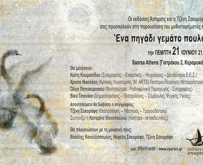 """Παρουσίαση του βιβλίου «Ένα πηγάδι γεμάτο πουλιά"""" της Τζένης Σακοράφα"""