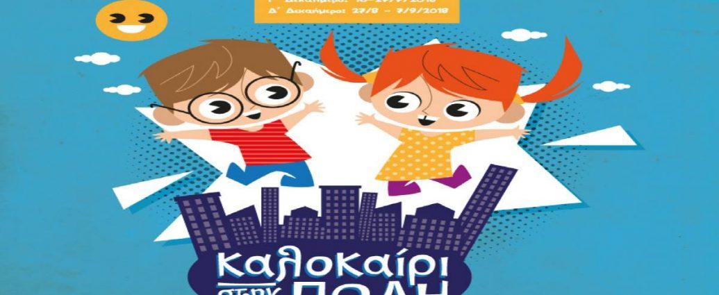 Καλοκαίρι Στην Πόλη | Καλοκαίρι 2018: Οι Θεοί του Ολύμπου πάνε διακοπές στο Κέντρο Πολιτισμού «Ελληνικός Κόσμος»!