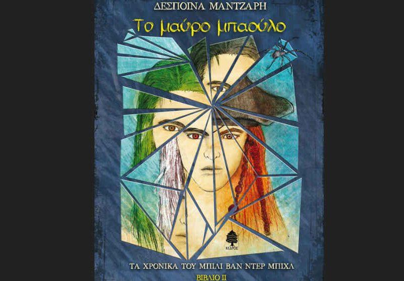 """Δέσποινα Μάντζαρη «Το Μαύρο Μπαούλο"""" από τις εκδόσεις Κέδρος"""
