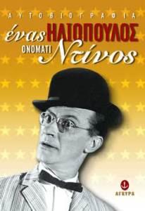 Ο φινετσάτος Ντίνος Ηλιόπουλος   Ο αιθέριος πιερότος της κωμωδίας που είπαν «Έλληνα Φρεντ Αστέρ»!