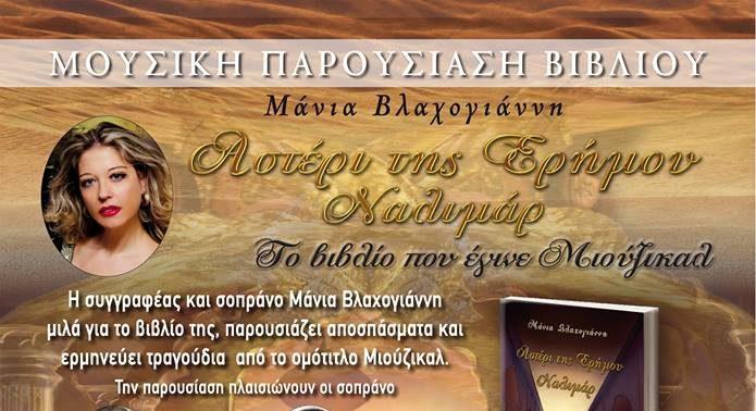 Μουσική Παρουσίαση του βιβλίου της Μάνιας Βλαχογιάννη  «Αστέρι της Ερήμου – Ναλιμάρ».