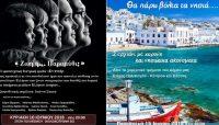Πολιτιστικές εκδηλώσεις στο Δήμο Χαϊδαρίου