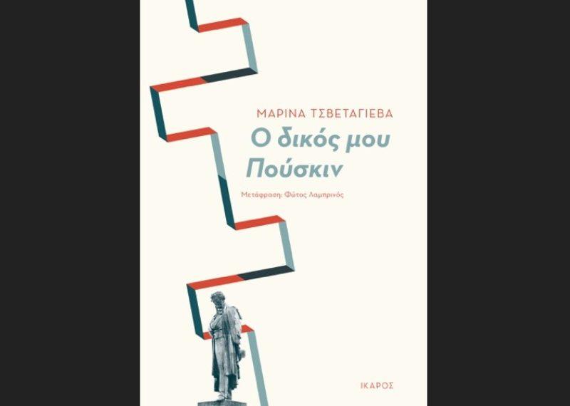 """Μαρίνα Τσβετάγιεβα «Ο δικός μου Πούσκιν"""" από τις εκδόσεις Ίκαρος"""