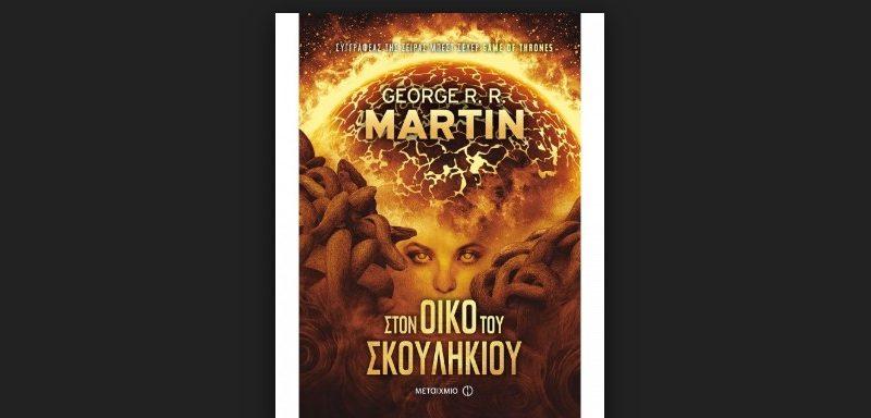 """«Στον Οίκο του Σκουληκιού"""" του George R. R. Martin, από τις εκδόσεις Μεταίχμιο"""
