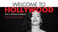 Τριήμερο «Μaster Class» από τη Δέσποινα Μοίρου: Πώς να γίνεις διάσημος ηθοποιός στο Hollywood