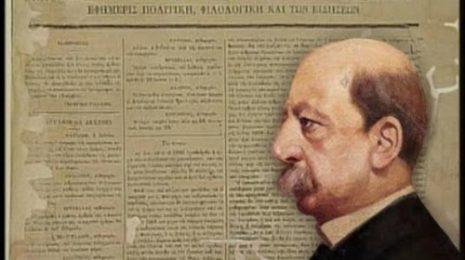 Τίς πταίει; 144 χρόνια από την δημοσίευση του καταγγελτικού άρθρου του Χαρίλαου Τρικούπη