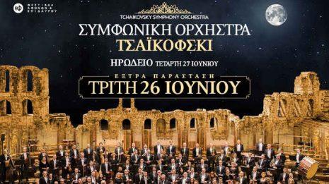 ΣΥΜΦΩΝΙΚΗ ΟΡΧΗΣΤΡΑ ΤΣΑΪΚΟΦΣΚΙ | Λόγω μεγάλης ζήτησης έξτρα συναυλία 26 Ιουνίου!