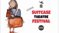"""Ανακοίνωση συμμετοχών στο 2ο """"Athens Suitcase Theatre Festival 2018"""""""