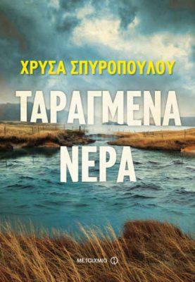"""Συνέντευξη: Χρύσα Σπυροπούλου """"Ο συγγραφέας πρέπει να είναι παρατηρητικός και να αποδίδει με αμεσότητα αυτό που εκθέτει για να γίνει πειστικό""""."""