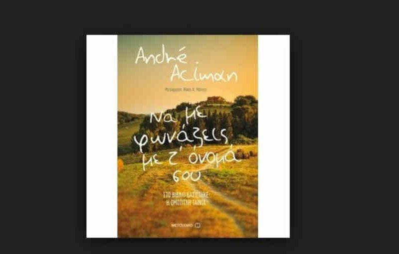 """«Να με φωνάζεις με τ' όνομά σου"""" του André Aciman από τις εκδόσεις Μεταίχμιο"""