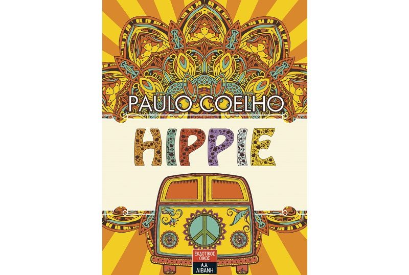 "Paulo Coelho «HIPPIE"" από τις εκδόσεις Λιβάνη"