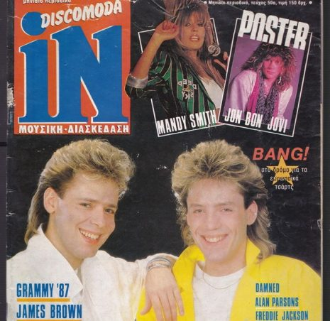 "DISCOMODA iN: Το πιο σπάνιο ""καλλιτεχνικό"" περιοδικό της δεκαετίας του 80"