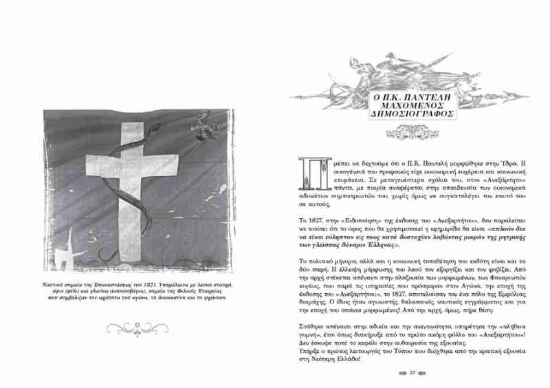 """Παρουσίαση από τις εκδόσεις Μένανδρος της ιστορικής μελέτης """"ΑΝΕΞΑΡΤΗΤΟΣ: Η δημοκρατική εφημερίδα της Επανάστασης του 1821"""" του Λάμπρου Βαζαίου"""