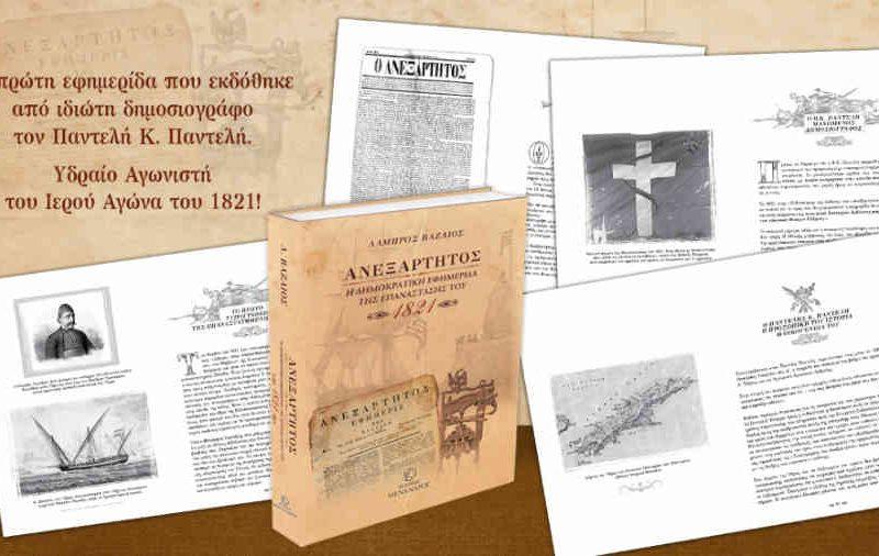 """Παρουσίαση από τις εκδόσεις Μένανδρος της ιστορικής μελέτης «ΑΝΕΞΑΡΤΗΤΟΣ: Η δημοκρατική εφημερίδα της Επανάστασης του 1821"""" του Λάμπρου Βαζαίου"""