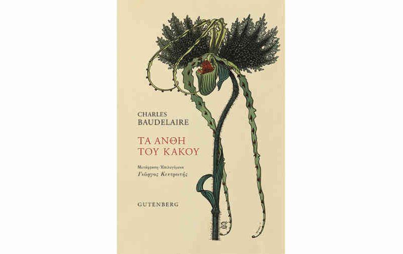 "Charles Baudelaire «Τα  Άνθη του Κακού"" από τις εκδόσεις Gutenberg"
