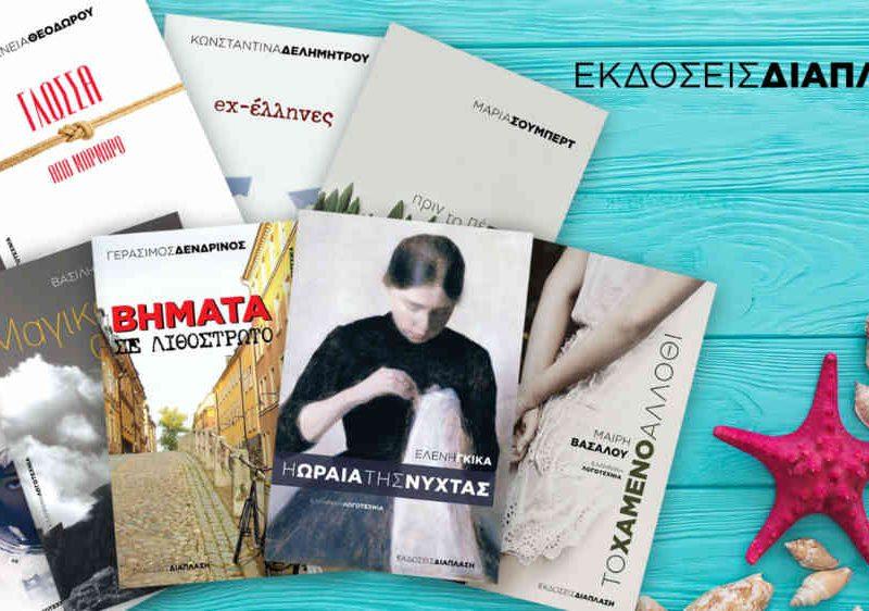Εκδόσεις Διάπλαση – Ελληνική Λογοτεχνία για το Καλοκαίρι