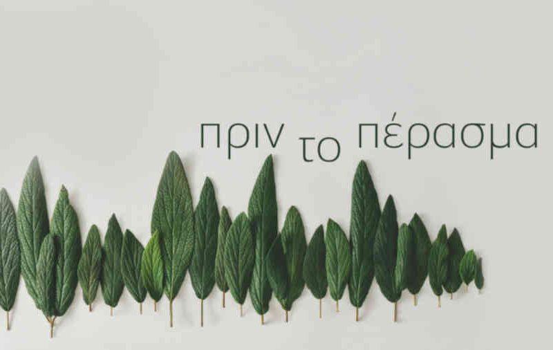 """Μαρία Σούμπερτ «Πριν το πέρασμα"""", από τις εκδόσεις Διάπλαση"""