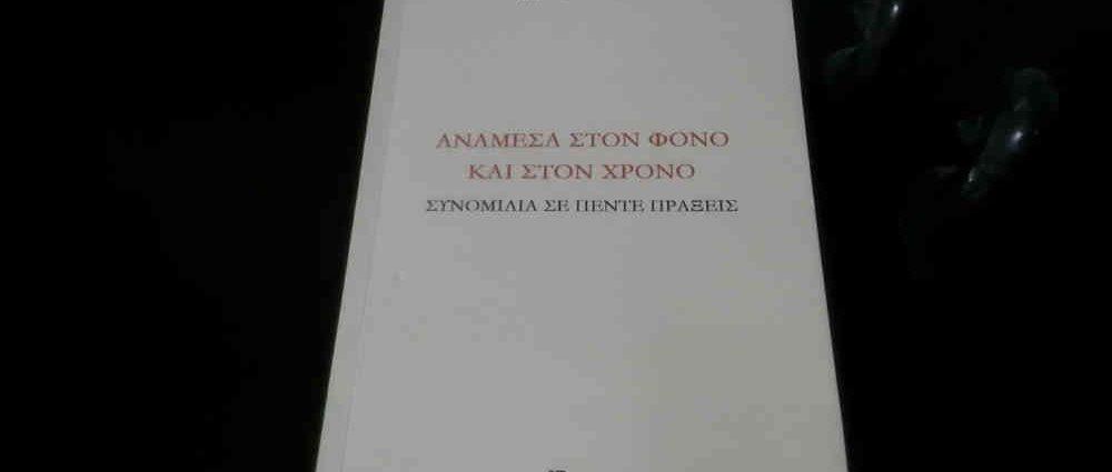 """Διαβάζοντας... """"Ανάμεσα στον φόνο και στον χρόνο"""" του Σάββα Λαζαρίδη."""