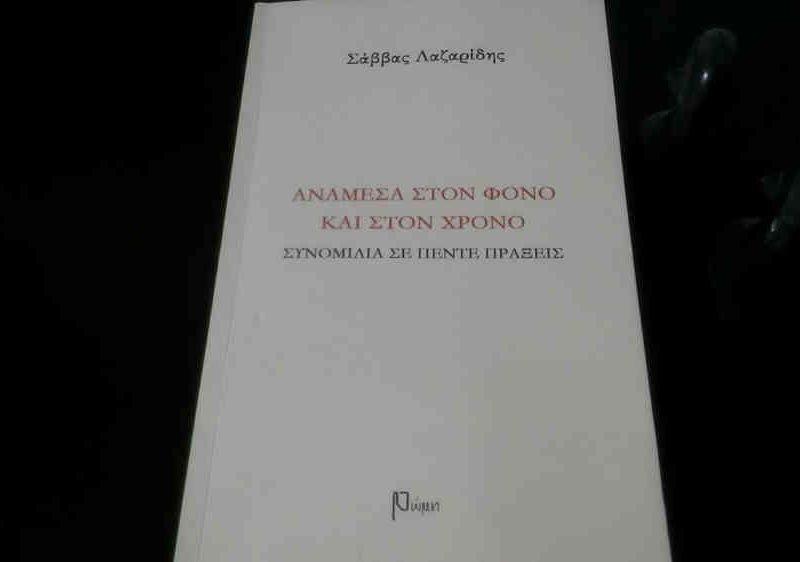 """Διαβάζοντας… «Ανάμεσα στον φόνο και στον χρόνο"""" του Σάββα Λαζαρίδη."""