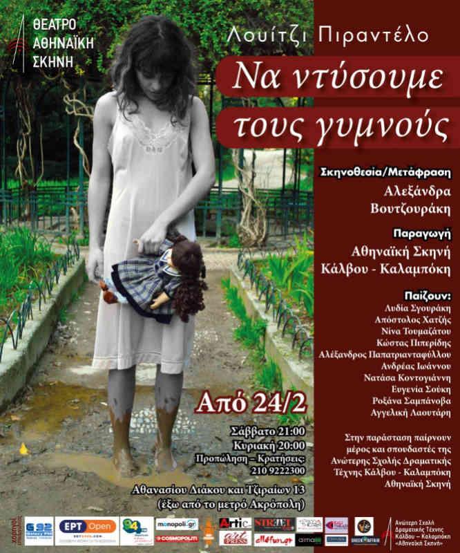 Προσφορά Δωρεάν Μαθημάτων από την Ανώτερη Δραματική Αθηναϊκή Σχολή