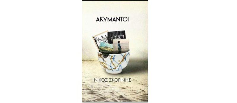 """Νίκος Σκορίνης «Ακύμαντοι"""" από τις εκδόσεις Λιβάνη"""