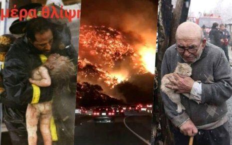 Αυτές οι φωτογραφίες δεν έχουν καμιά σχέση με την Ελλάδα!