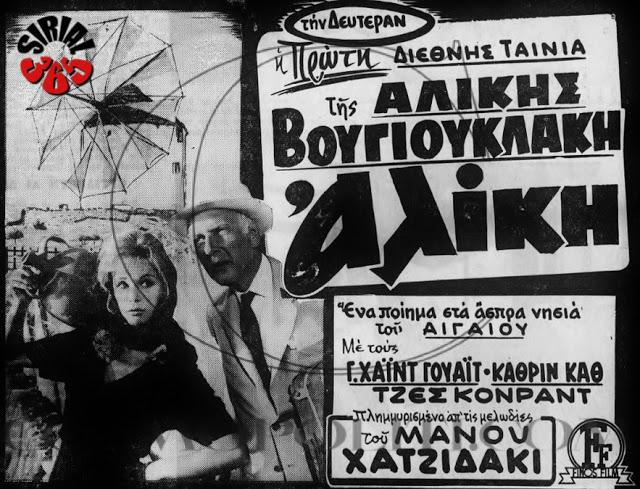 , Η σπάνια διεθνής ταινία της Αλίκης «Aliki my Love»
