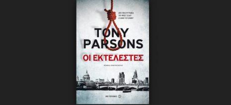 """""""Οι εκτελεστές"""" του  Tony Parsons από τις εκδόσεις Μεταίχμιο"""