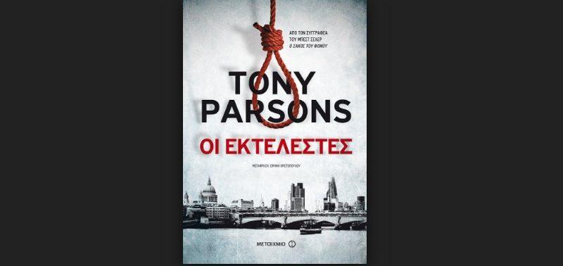 """«Οι εκτελεστές"""" του  Tony Parsons από τις εκδόσεις Μεταίχμιο"""